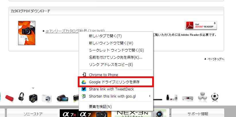 Googleドライブに保存