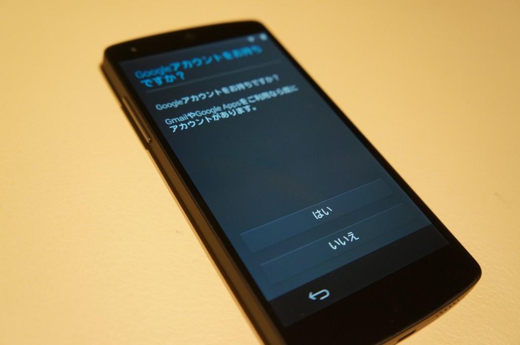 Nexus5-電源オン2