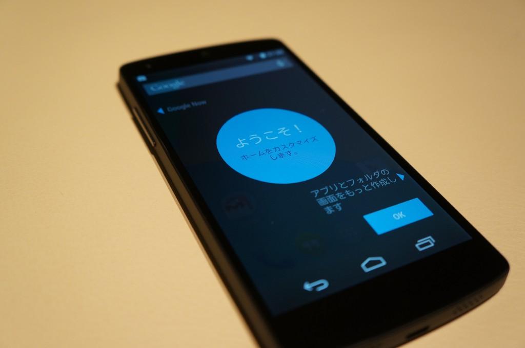 Nexus5-電源オンようこそ