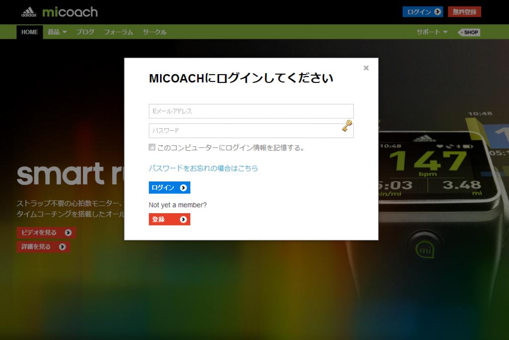 micoachログイン