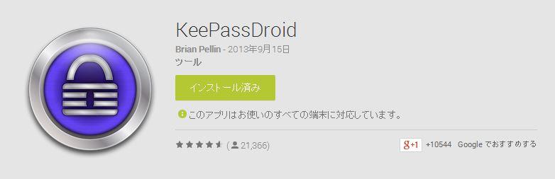 KeePassDroid
