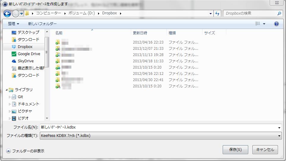 dbファイルをdropboxに保存