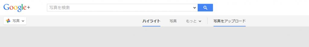 google+写真アップ