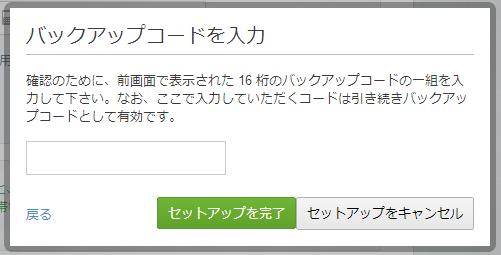 EverNote2段階認証step11