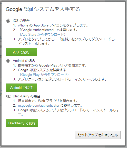 EverNote2段階認証step8