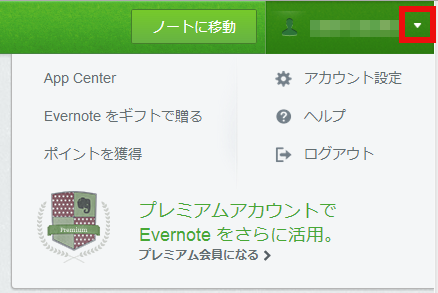 EverNote2段階認証step1