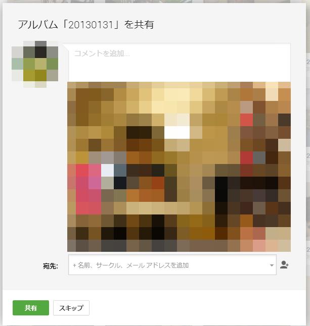 google+共有
