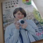 """""""カワイイ"""" をシェアする写真術"""