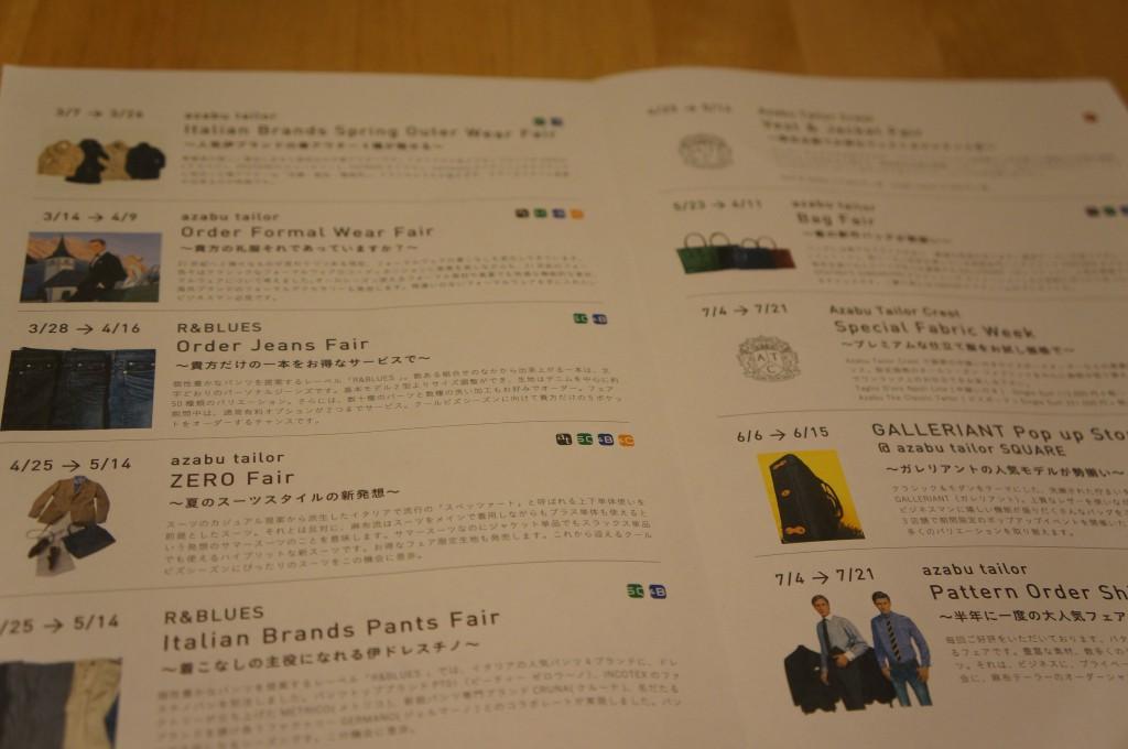 麻布テーラー2014春夏新作