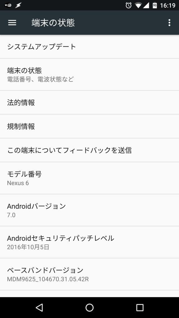nexus6 android7.0