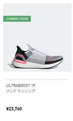 UltraBOOST19
