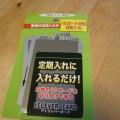2枚のIC定期を一つの定期入れに!「シェリー Shelly アイクレバーカード syic001」 を購入しました
